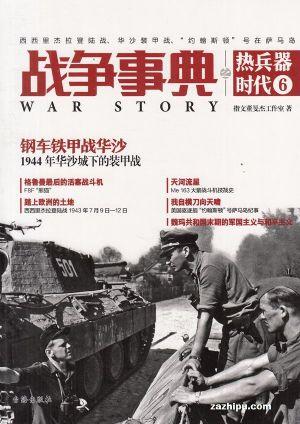 战争事典之热兵器时代(1年共6期)(杂志订阅)