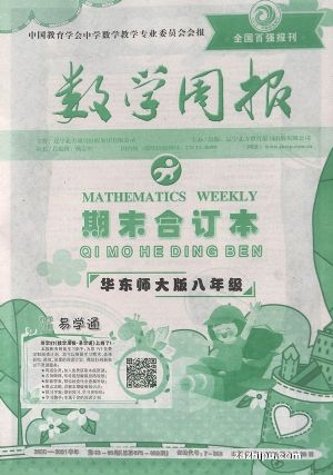 数学周报华师大版八年级(1年共52期)(杂志订阅)