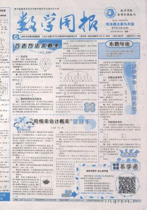 数学周报华师大版九年级(1年共52期)(杂志订阅)