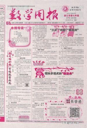 数学周报浙江版七年级(1年共52期)(杂志订阅)