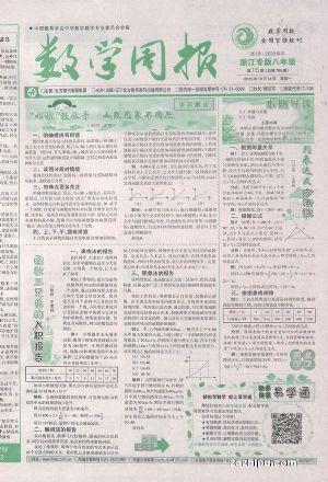 数学周报浙江版八年级(1年共52期)(杂志订阅)
