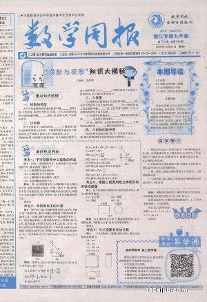 数学周报浙江版九年级(1年共52期)(杂志订阅)