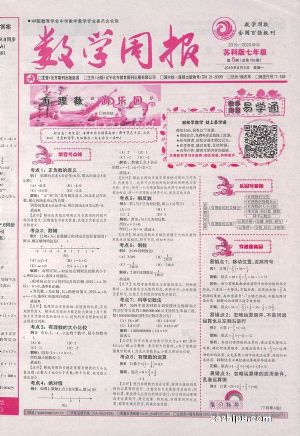 数学周报苏教版七年级(1年共52期)(杂志订阅)