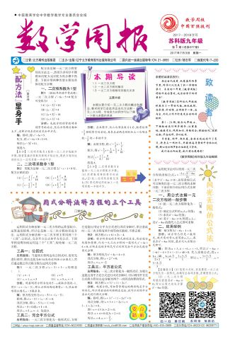 数学周报苏教版九年级(1年共52期)(杂志订阅)