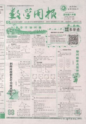 数学周报苏教版八年级(1年共52期)(杂志订阅)