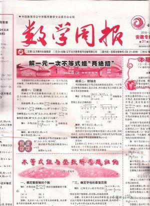 数学周报安徽版七年级(1年共52期)(杂志订阅)