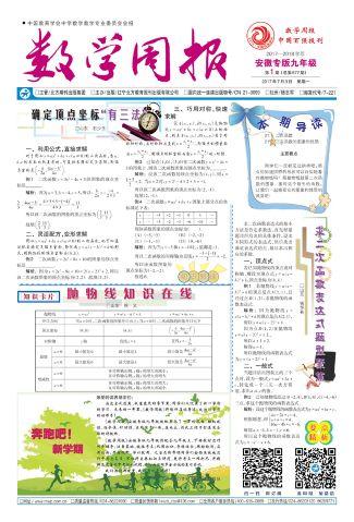 数学周报安徽版九年级(1年共52期)(杂志订阅)