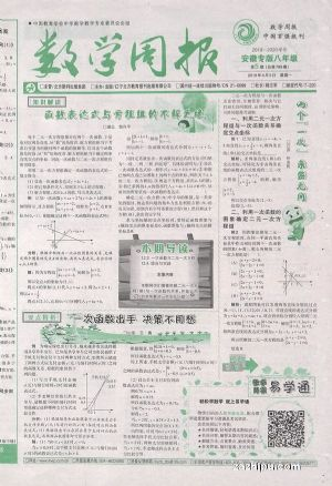 数学周报安徽版八年级(1年共52期)(杂志订阅)