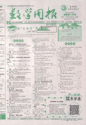数学周报湘教版八年级(1年共52期)(杂志订阅)