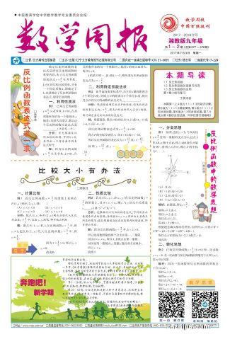 数学周报湘教版九年级(1年共52期)(杂志订阅)