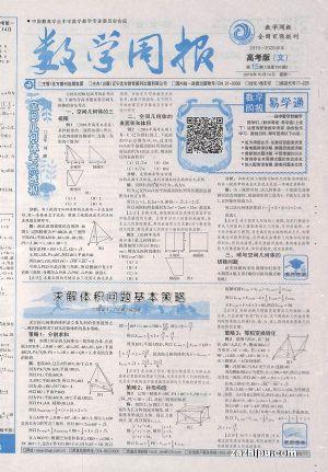 数学周报高考版文科(1年共52期)(杂志订阅)