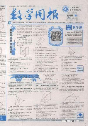 数学周报高考版理科(1年共52期)(杂志订阅)