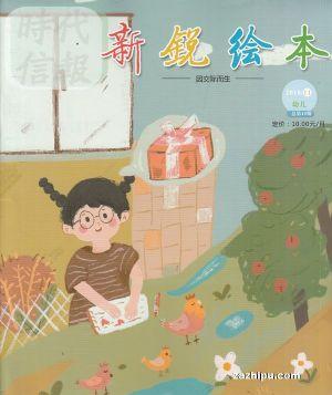 新锐绘本(1年共12期)(杂志订阅)