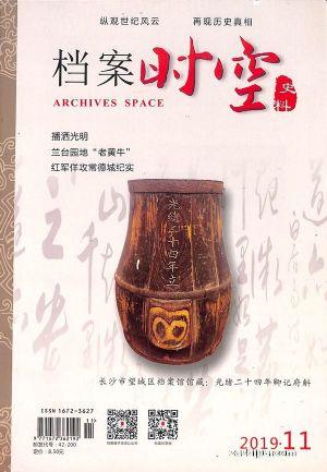 档案时空史料版(1年共6期)(杂志订阅)