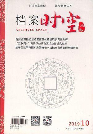档案时空业务版(1年共6期)(杂志订阅)