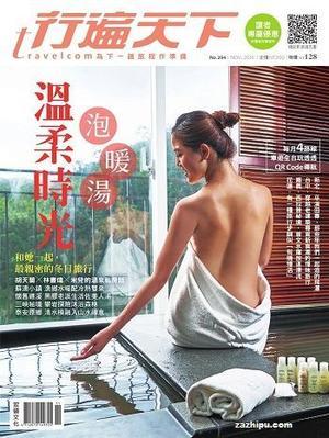 Travel Com行遍天下(中文)(1年共11期)(杂志订阅)