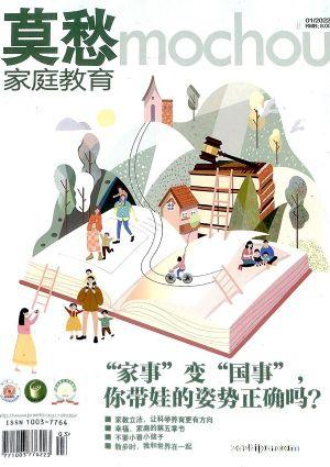 莫愁家庭教育(原莫愁家教與成才)(1年共12期)(雜志訂閱)