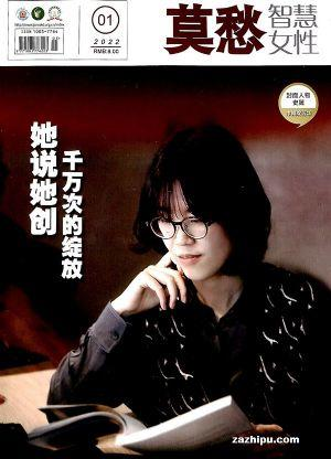 莫愁智慧女性(1年共12期)(杂志订阅)