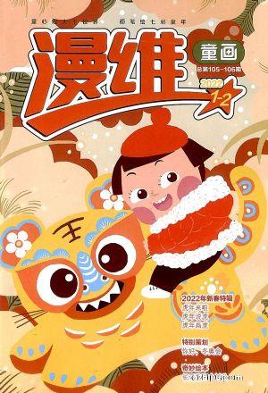 漫维童画(原漫维童年版)(1年共12期)(杂志订阅)