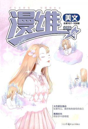 漫維美文(原漫維青少年版)(1年共12期)(雜志訂閱)