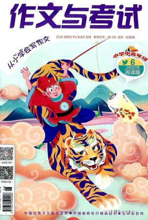 作文與考試小學中高年級版(作文版 閱讀版)(1年共24期)(雜志訂閱)