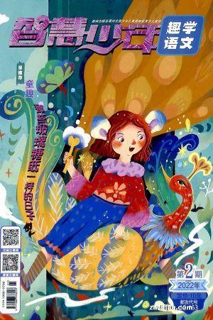 智慧少年润文摘(1年共12期)(杂志订阅)