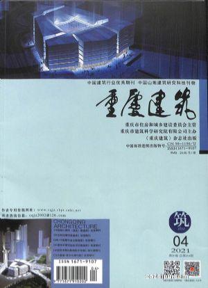 重庆建筑(1年共12期)(杂志订阅)