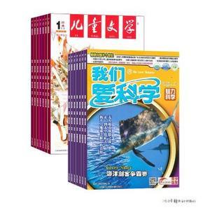 我们爱科学(少年版)+儿童文学(少年双本套)套装(1年共12期)(杂志订阅)