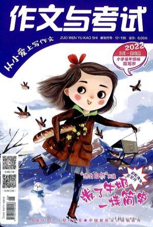 作文与考试小学低年级版(半年共12期)(杂志订阅)