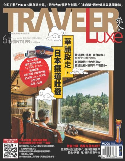 TravelerLuxe旅人志(中文)(1年共12期)(杂志订阅)