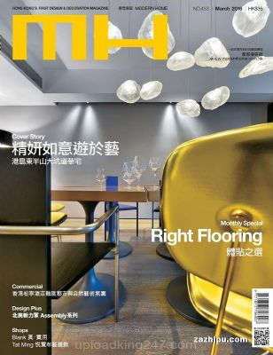 ModernHome摩登家庭(中文)(1年共12期)(杂志订阅)