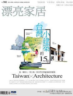 漂亮家居(中文)(1年共12期)(杂志订阅)