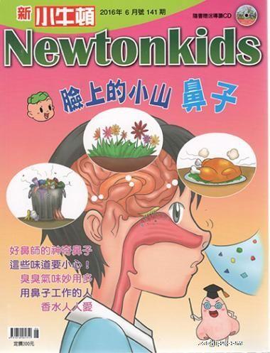 Newton Kids新小牛顿(中文)(1年共12期)(杂志订阅)