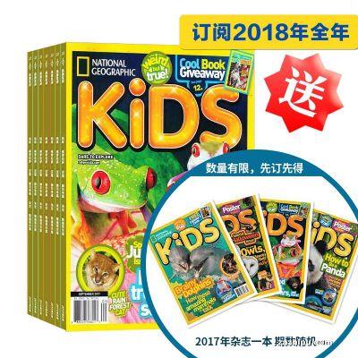 送儿童国家地理2017年过刊+美国国家地理儿童版(1年共10期)(杂志订阅)