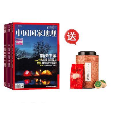 送新会-小青柑  中国国家地理(1年共12期)