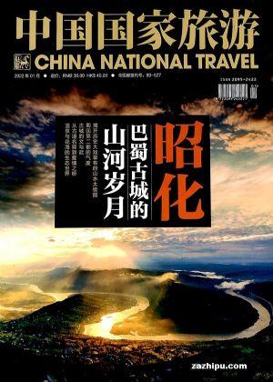 中國國家旅游(1季度共3期)(雜志訂閱)