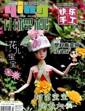 小樱桃快乐手工��1季度共3期����杂志订?#27169;?></a>  </div> <div class=