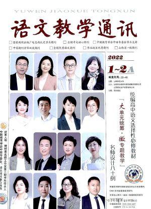 语文教学通讯A版(高中刊)(1季度共3期)杂志订阅