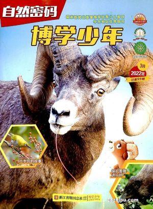 博学少年 自然密码(1季度共3期)(杂志订阅)