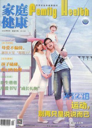 家庭健康婚育与优生(半年共6期)(杂志订阅)