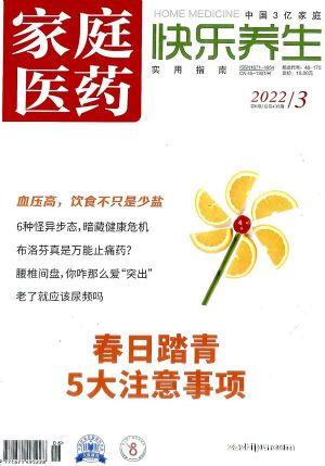 家庭医药(快乐养生)(1季度共3期)(杂志订阅)