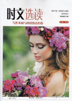 时文选读(半年共6期)(杂志订阅)