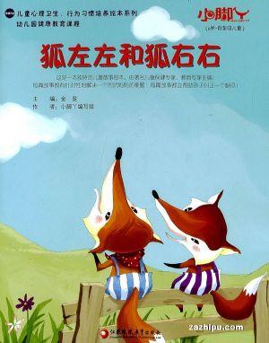 小脚丫卫生保健绘本(1季度共3期)(杂志订阅)
