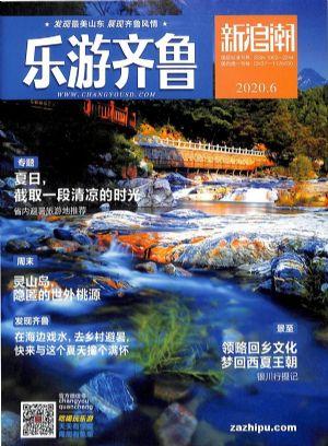 乐游齐鲁(半年共6期)(杂志订阅)