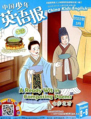 中国少年英语报五六年级版(1季度共3期)(杂志订阅)