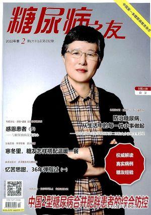 糖尿病之友(1季度共3期)(杂志订阅)