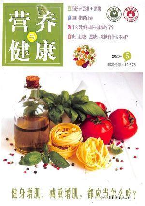 营养与健康(1季度共3期)(杂志订阅)