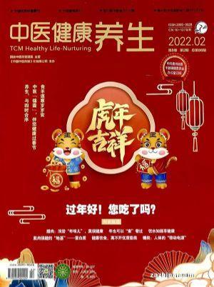 中医健康养生( 半年共6期)(杂志订阅)