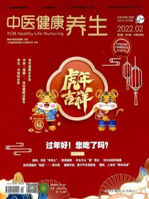 中醫健康養生(1季度共3期)(雜志訂閱)