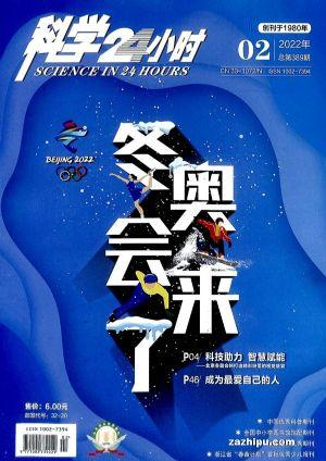 科学24小时(1季度共3期)(杂志订阅)